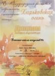 diplom-o.i_.rozhok2_.jpg